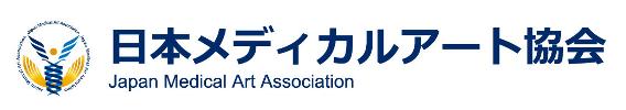 日本メディカルアート協会